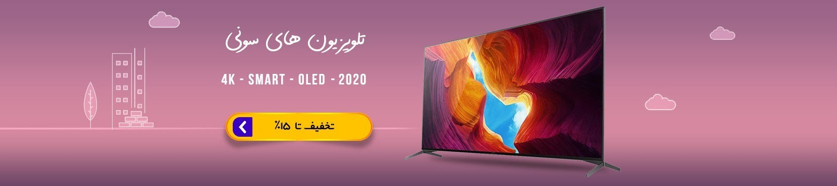 تلویزیون سونی