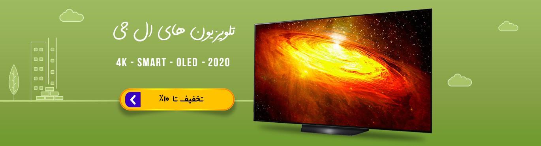 تلویزیون ال جی